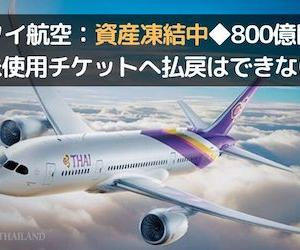 ◆タイ航空:資産凍結中◆800億円の未使用チケットへ払戻はできない