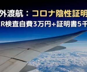 ◆海外渡航:コロナ陰性証明書◆PCR検査自費3万円+証明書5千円