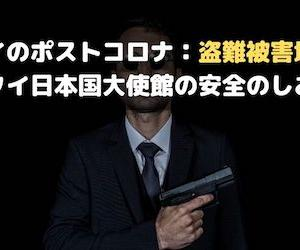 ◆タイのポストコロナ:盗難被害増加◆在タイ日本国大使館の安全のしおり
