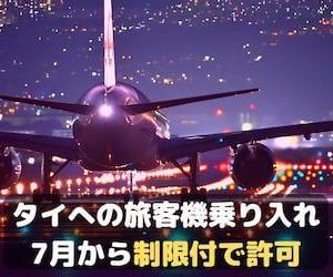 ◆タイへの旅客機乗り入れ◆7月から制限付で許可:在タイ日本国大使館