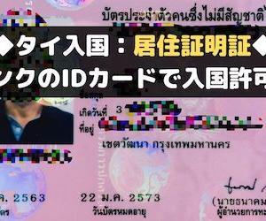 【速報】◆タイ入国:居住証明証◆ピンクのIDカードで入国許可?