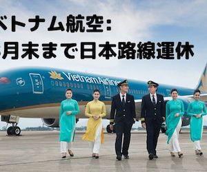 ◆ベトナム入国◆ベトナム航空が8月末までの日本路線運休を発表