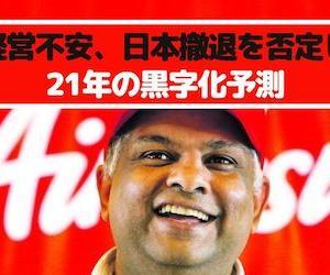 ◆エアアジア◆CEOが経営不安/日本撤退を否定+21年の黒字化予測