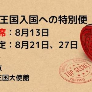 ◆更新◆タイ入国特別便8月21日は満席◆次は8月27日+9月週1便