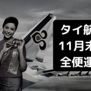 ◆タイ航空:11月末まで運休◆海外の第二波+非常事態宣言延長