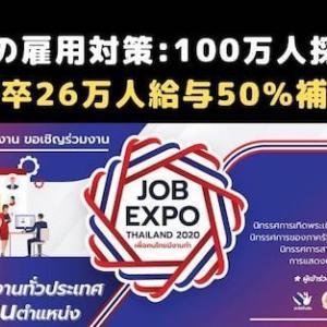 ◆タイの雇用対策◆新卒26万人給与50%補填+100万人採用フェア