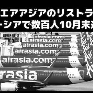 ◆エアアジア◆マレーシアで数百人のリストラ、10月末退社へ