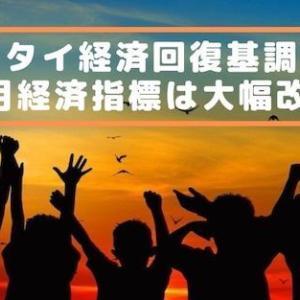 ◆タイ経済は回復基調◆8月の経済指標は7月から大幅に改善:財務省