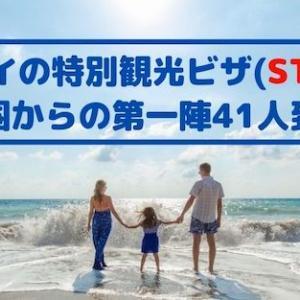 ◆タイ特別観光ビザ(STV)◆中国からの第一陣41人到着