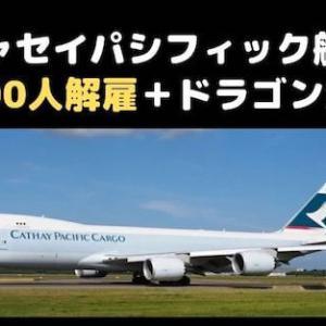 ◆キャセイパシフィック航空◆8500人解雇+ドラゴンエアー消滅