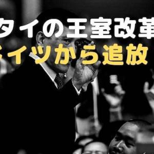 ◆タイの王室改革◆ドイツ議会:外交特権で捜査不可だが追放は出来る