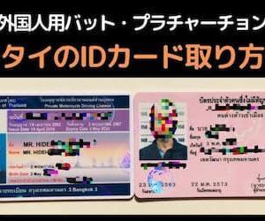 ◆タイのIDカード取得方法◆外国人用ピンクの身分証明書