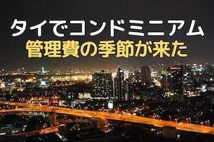 ◆タイでコンドミニアム◆今年も管理費(共益費)の季節がやってきた