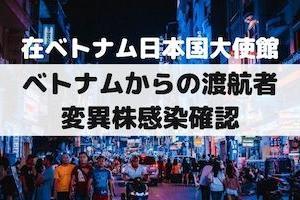 ◆ベトナムから日本への渡航者に変異株【在ベトナム日本国大使館】