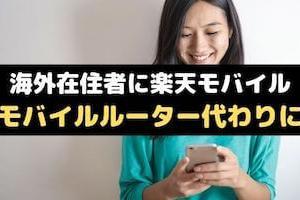 ◆海外在住者に楽天モバイル◆帰国時のモバイルルーター代わりに