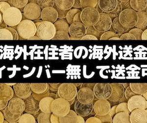 ◆海外在住者の海外送金:ワイズ◆マイナンバー無しでも送金可能