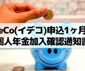 ◆貯める資産運用◆iDeCo(イデコ)個人年金加入確認通知書が届いた