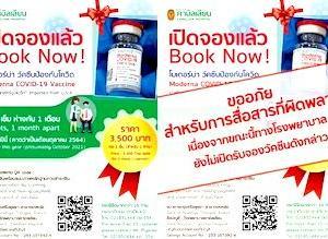 ◆タイのワクチン接種◆モデルナ承認⇒予約開始⇒フライングでしたw