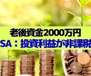 ◆ゆたかな老後◆つみたてNISA(少額投資非課税)始めました