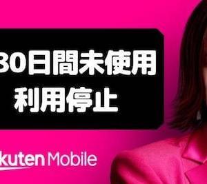 ◆注意◆180日間未使用で利用停止◆海外在住者の楽天モバイル