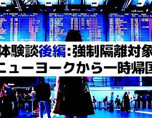 ◆体験談:後編◆3日間強制隔離対象のニューヨークから一時帰国