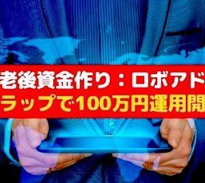 ◆老後資金作り:ロボアド◆楽ラップ@楽天証券で100万円運用開始