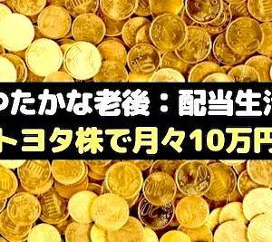 ◆夢の配当金生活◆トヨタの株で月々10万円は可能?◆ゆたかな老後