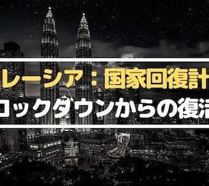 ◆マレーシア:国家回復計画◆完全ロックダウンから復活の4フェーズ