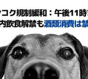 ◆バンコク規制緩和◆午後11時まで店内飲食解禁も酒類消費は禁止