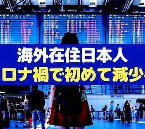 ◆海外在住日本人:初の減少◆コロナ禍で駐在員帰国と留学見送