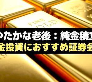◆ゆたかな老後:純金積立◆安定資産純金投資におすすめ証券会社