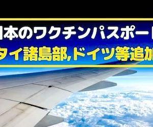◆日本のワクチンパスポート◆タイの諸島部,ドイツ,トルコ等追加