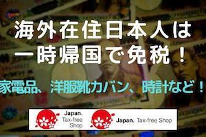 ◆海外在住日本人の一時帰国は免税でお得◆五千円以上の商品が対象!