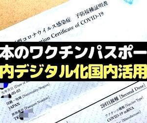 ◆日本のワクチンパスポート◆年内デジタル化で国内活用も検討