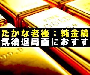 ◆ゆたかな老後:守りの資産運用◆純金積立:景気後退局面におすすめ