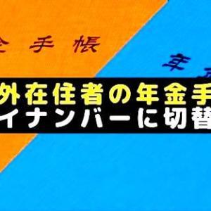 ◆海外在住者の年金手帳◆マイナンバーカードに切替?持てない人は?