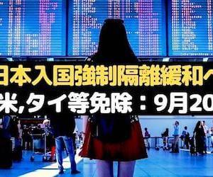 ◆日本入国時の強制隔離緩和へ◆欧米,タイ等免除:9月20日