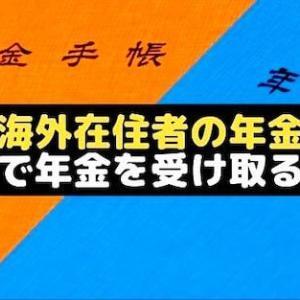 ◆海外在住者の年金◆海外で年金を受け取る方法(社会保障協定)