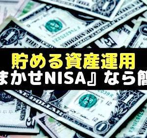 ◆貯める資産運用◆ウェルスナビ『おまかせNISA』なら楽ちん!