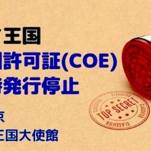 ◆速報:タイ王国◆入国許可証(COE)一時発行停止
