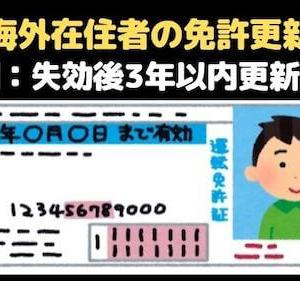 ◆海外在住者の免許更新◆特例:失効後3年以内なら更新可能