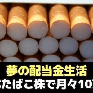 ◆夢の配当金生活◆日本たばこ株で月々10万円:高配当銘柄