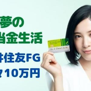 ◆夢の配当金生活◆三井住友FGで月々10万円:高配当銘柄