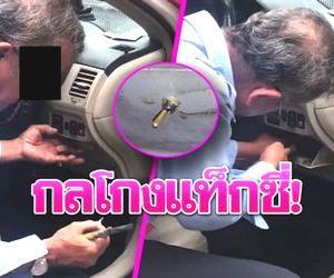 ◆バンコクの悪徳タクシーに注意◆ダッシュボードの下にターボスイッチ◆