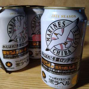 今年もサッポロビール黒ラベル千葉ロッテ缶