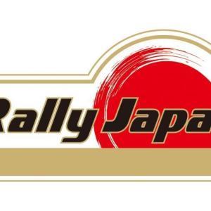 2020年にWRCラリージャパン開催決定!!