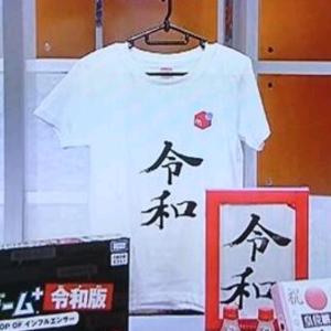 """メルカリで売るなら人気の""""令和Tシャツ""""より、""""これ""""が断然おすすめ!!"""