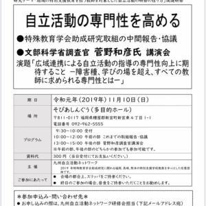 20191113  講演会