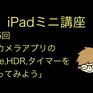 20191016   iPadミニ講座パート5