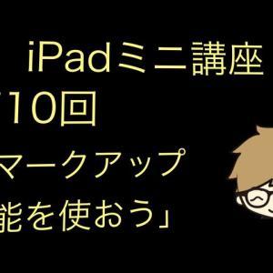 20191206    iPadミニ講座パート10